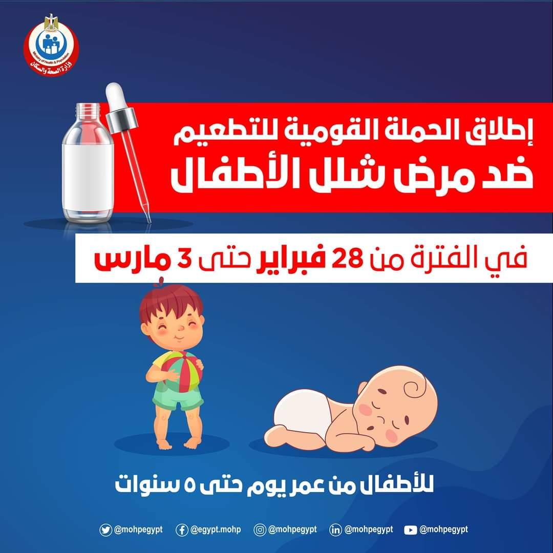 حملة قومية للتطعيم ضد شلل الأطفال مجانًا الأحد المقبل تستهدف 16.7 مليون طفل