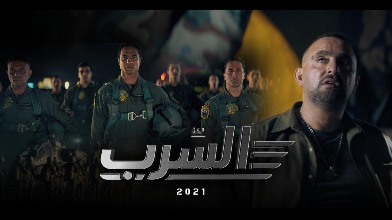 فيديو| برومو «السرب».. أول فيلم عن ضربة القوات الجوية المصرية لـ «داعش» في ليبيا
