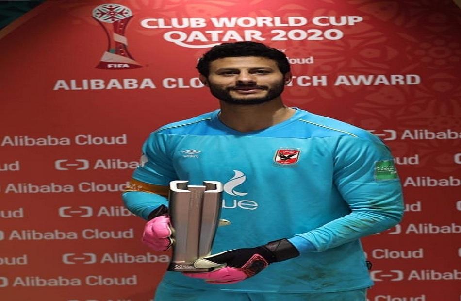 الشناوي رجل مباراة برونزية مونديال العالم للأندية