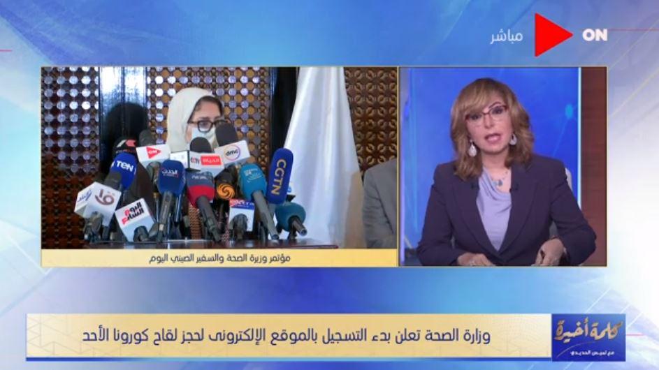 فيديو| وزيرة الصحة: فتح التسجيل على الموقع الإلكتروني للقاح كورونا الأسبوع المقبل