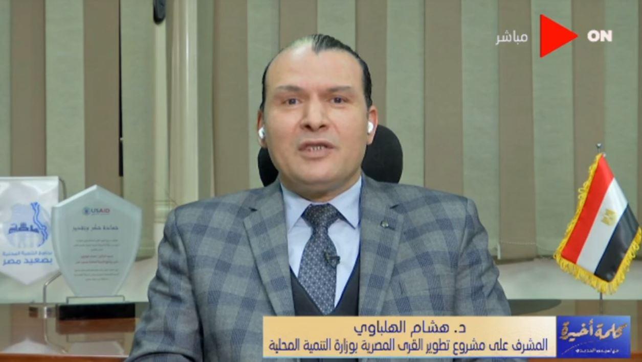 فيديو| مشرف مشروع تطوير القرى المصرية: 58 مليون مصري يقطنون في الريف