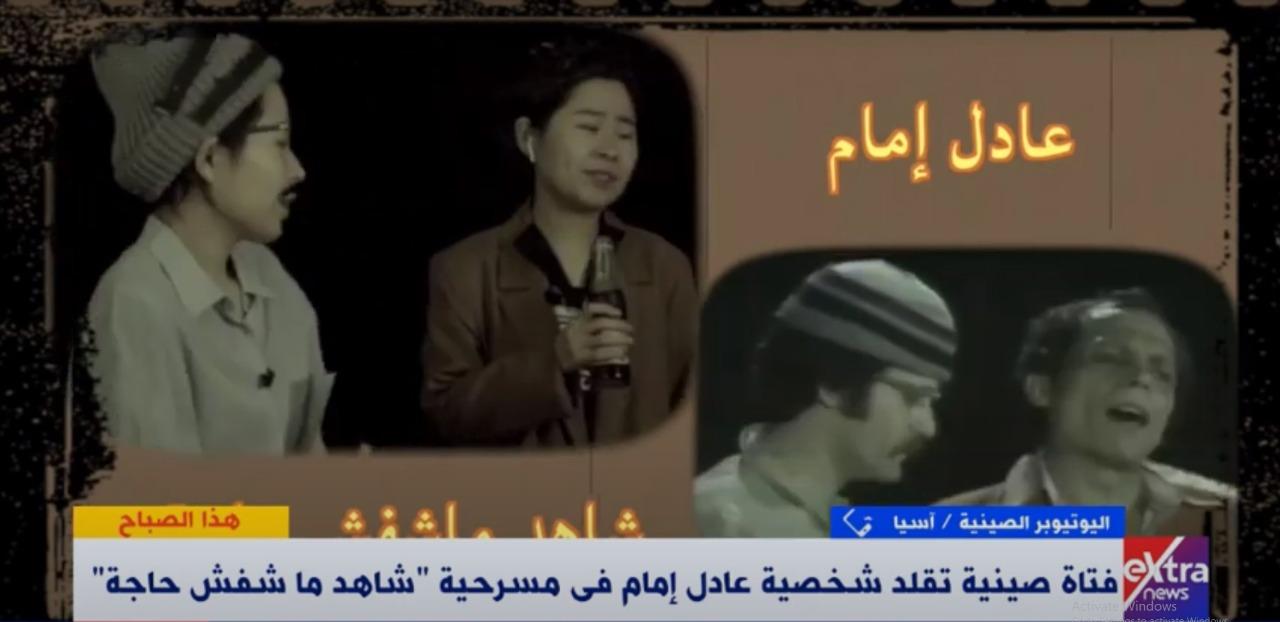 فيديو| يوتيوبر صينية قلدت عادل إمام: صورت المشهد في 4 ساعات