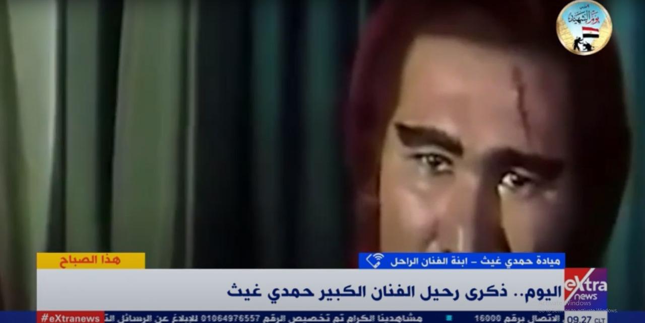 فيديو| أسرار وكواليس جديدة عن حمدي غيث في ذكرى وفاته