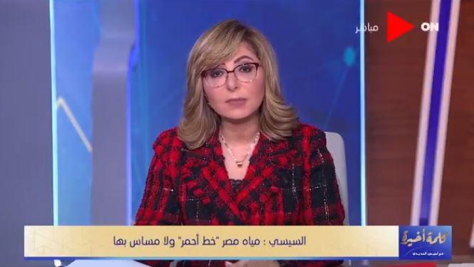 لميس الحديدي: تصريحات السيسي عن سد النهضة هي الأقوى منذ بداية الأزمة