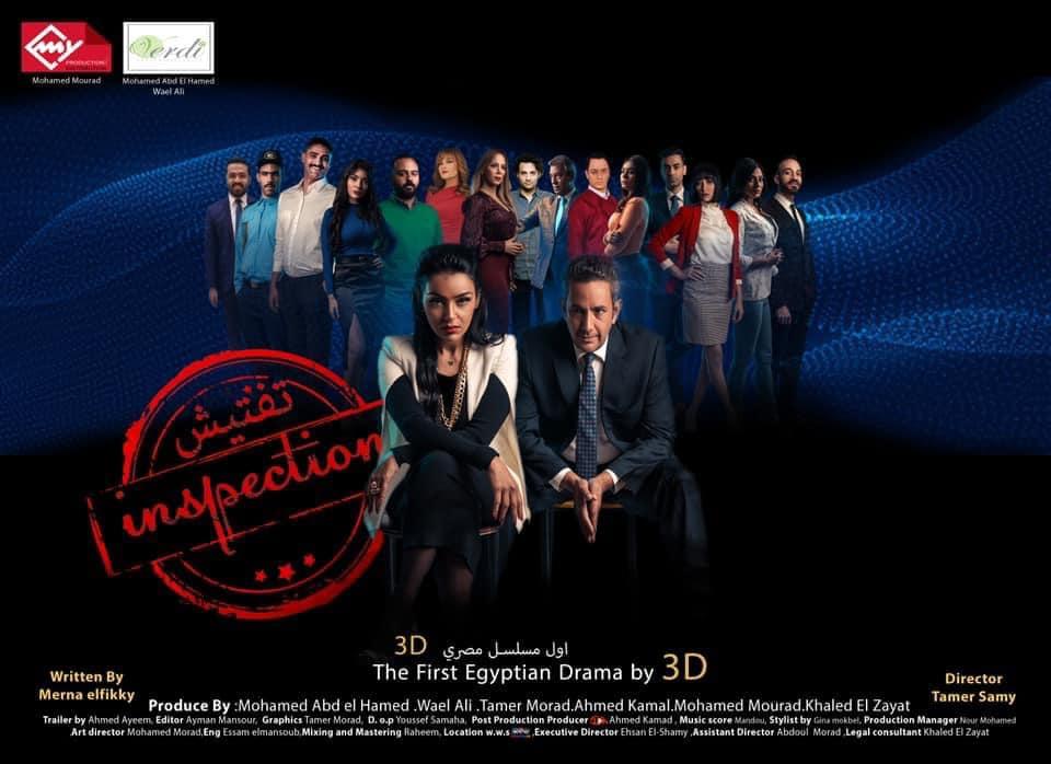 صور| «تفتيش» اول مسلسل ثلاثي الابعاد في مصر