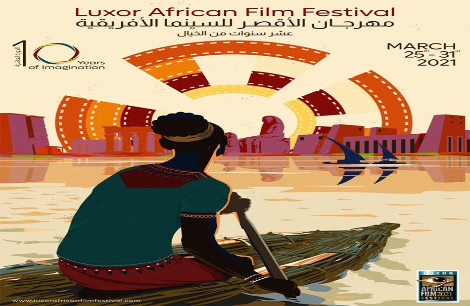 """انطلاق الدورة العاشرة لـ """"مهرجان الأقصر للسينما الإفريقية"""" 25 مارس"""