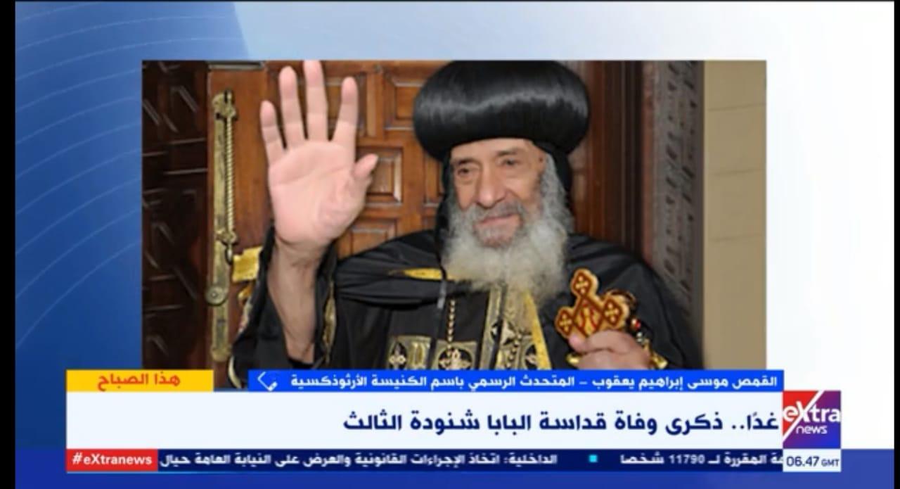 فيديو| متحدث الكنيسة الأرثوذكسية: البابا شنودة نجح فى تقديم نفسه كشخصية مصرية خالصة