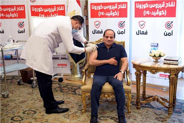 الرئيس السيسي يتلقى التطعيم باللقاح المضاد لفيروس كورونا