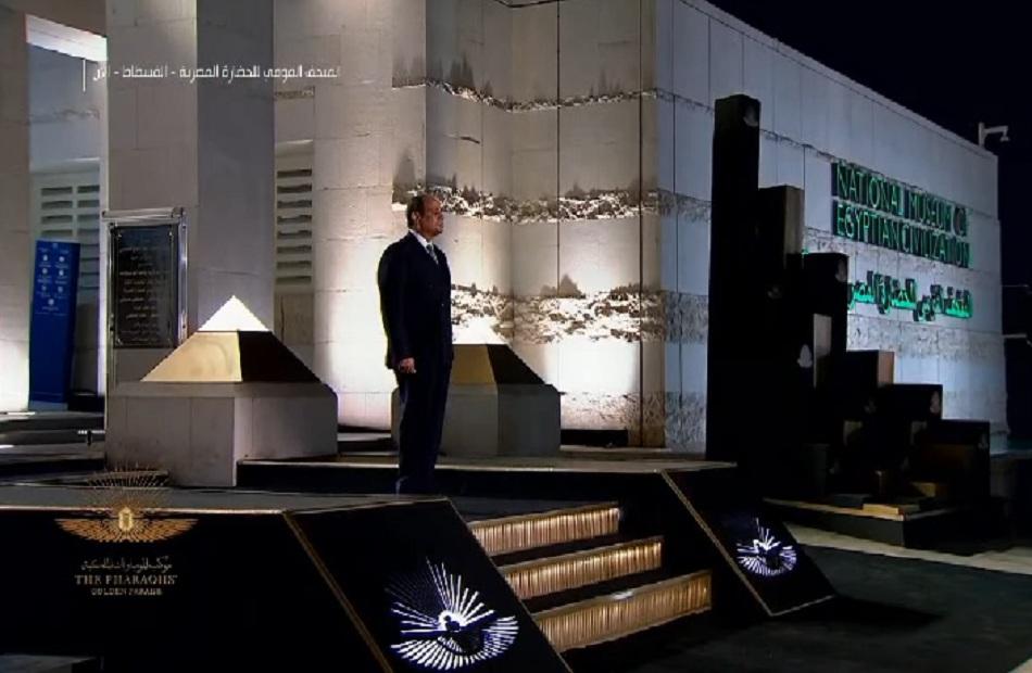 الرئيس السيسي يستقبل «المومياوات الملكية» في متحف الحضارة المصرية
