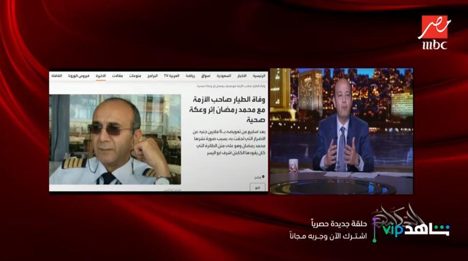 فيديو  هجوم حاد من عمرو أديب لـ « محمد رمضان» بعد وفاة الطيار أشرف أبو اليسر