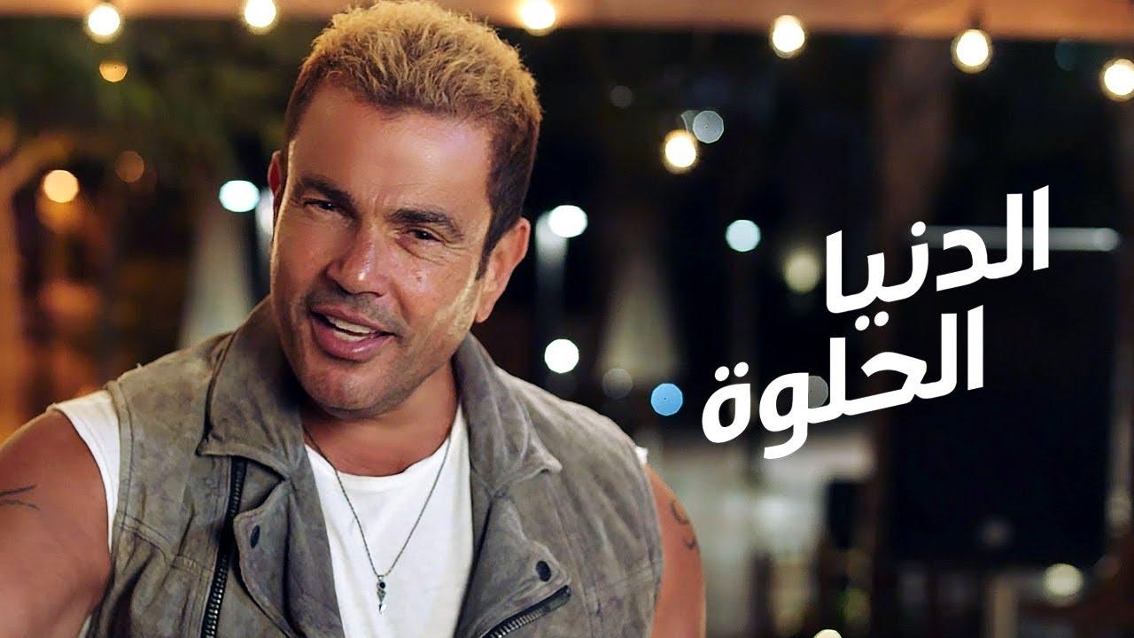 فيديو| عمرو دياب يطرح أغنيته الجديدة «الدنيا الحلوة»