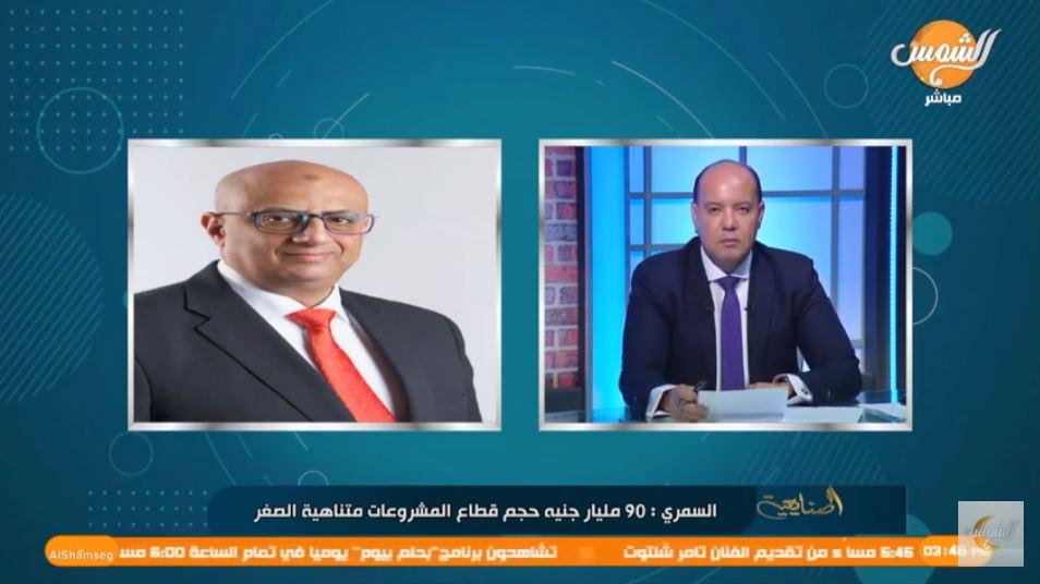 فيديو| رئيس قطاع المشروعات متناهية الصغر ببنك القاهرة: إجراءات التمويل لا تستغرق أكثر من ٤٨ ساعة