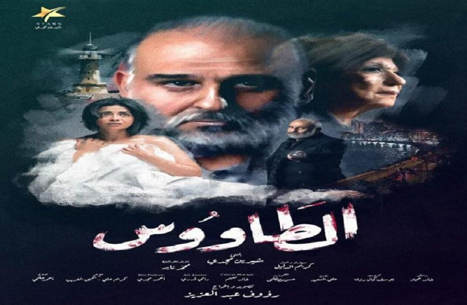 المجلس الأعلى لتنظيم الإعلام يجري تحقيقاً عاجلاً مع مسئولي مسلسل «الطاووس»