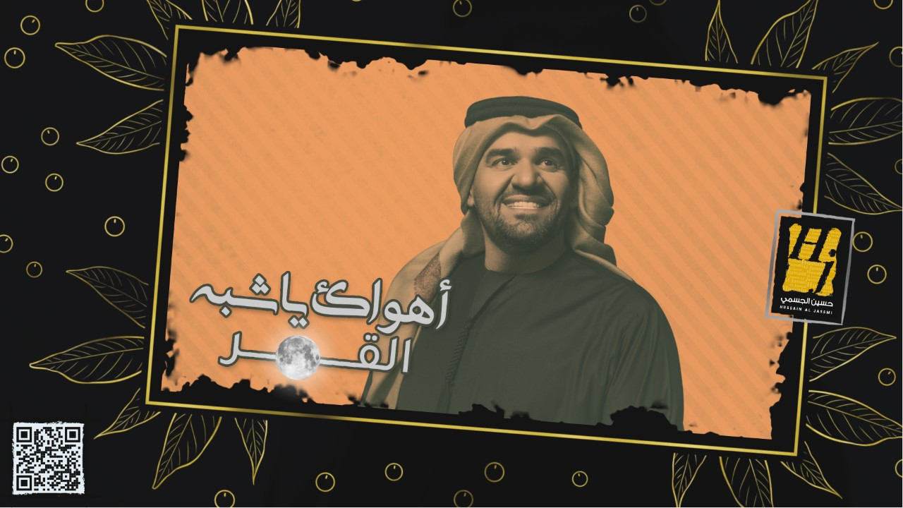 """فيديو  حسين الجسمي يطلق """"أهواك يا شبه القمر"""" بمناسبة عيد الفطر المبارك"""