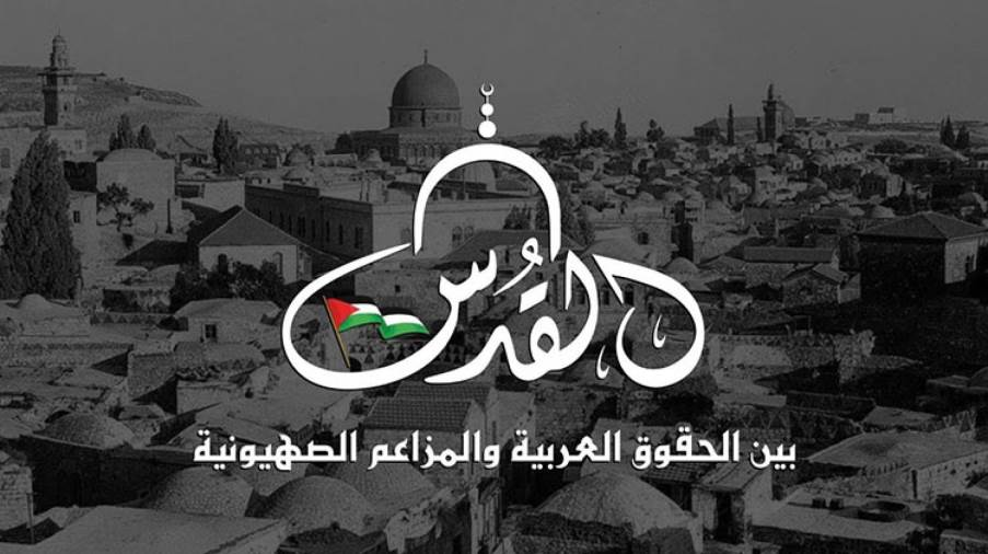 """الأزهر الشريف يطلق حملة بعنوان """"القدس بين الحقوق العربية والمزاعم الصهيونية"""""""