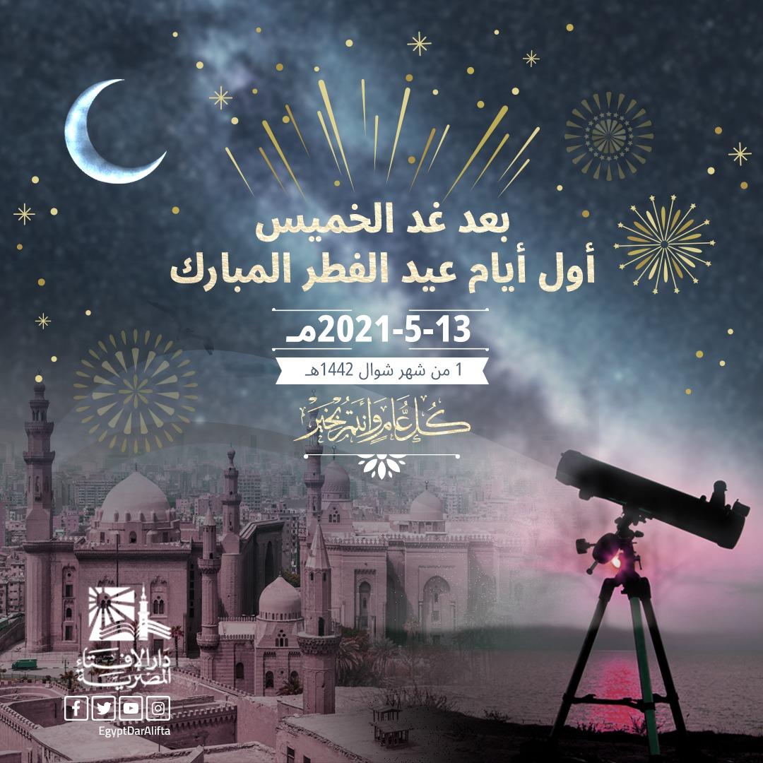 الإفتاء: الخميس.. أول أيام عيد الفطر المبارك