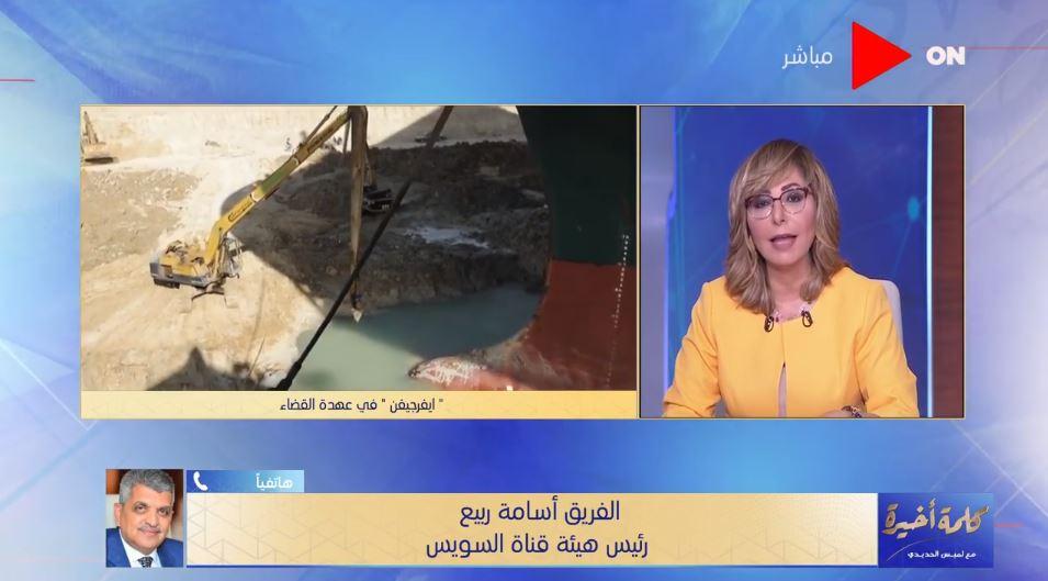 فيديو| أسامة ربيع يكشف مستجدات أزمة السفينة إيفر جيفن