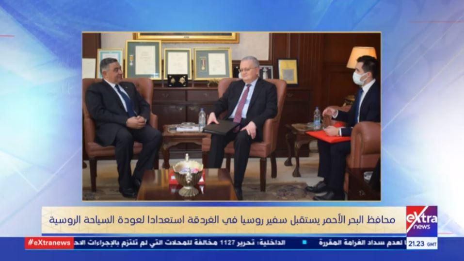 فيديو| محافظ البحر الأحمر يكشف تفاصيل عودة الرحلات الروسية إلى مصر