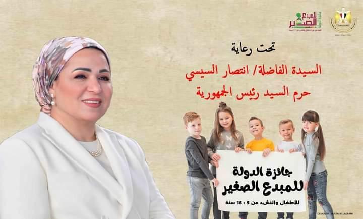 وزيرة الثقافة تعلن اسماء الفائزين بجائزة الدولة للمبدع الصغير فى مؤتمر صحفى بالاوبرا غدا