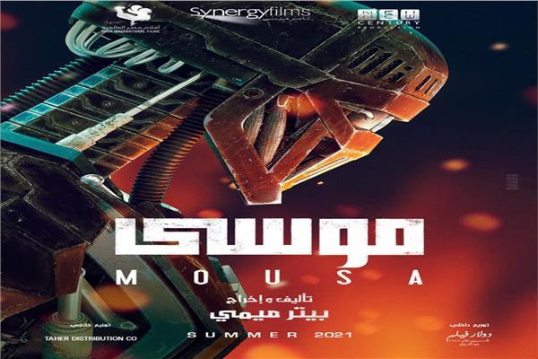 فيديو| تامر مرسى يطرح برمو فيلم موسى