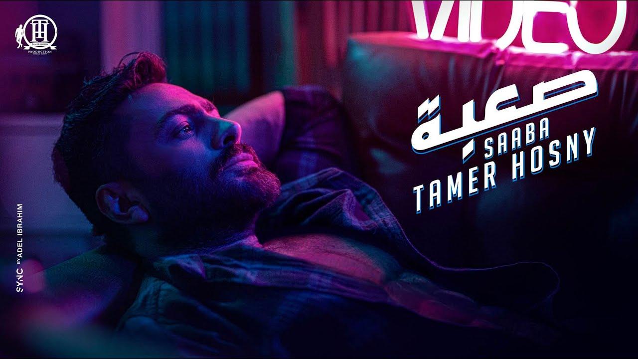 فيديو| أغنية صعبة لـ « تامر حسني » تحقق 20 مليون مشاهدة في 4 أيام