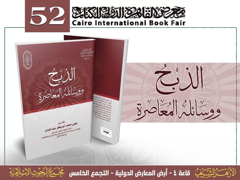 """جناح الأزهر يقدم كتاب """"الذبح ووسائله المعاصرة"""""""