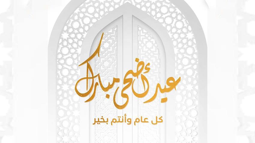 الرئيس السيسي يهنئ الشعب المصري والأمة الإسلامية بمناسبة عيد الأضحى المبارك