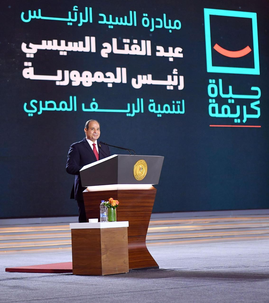 نص كلمة الرئيس السيسي خلال المؤتمر الأول للمشروع القومي «حياة كريمة»