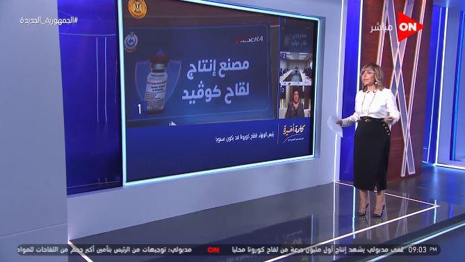 فيديو| رئيس شركة فاكسيرا تكشف تفاصيل تصنيع اللقاحات في مصر