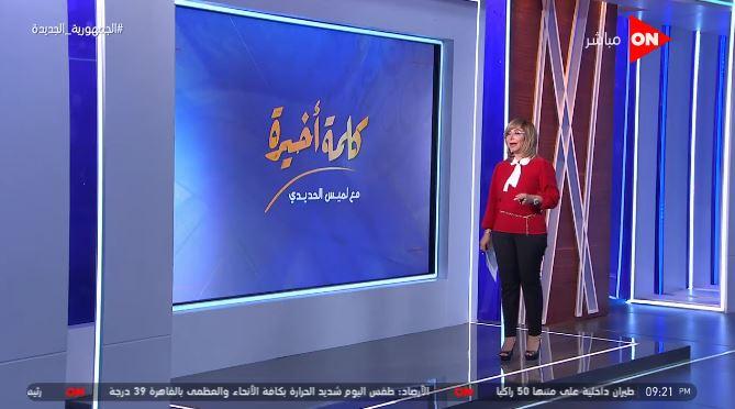 لميس الحديدي عن تصريحات الرئيس السيسي: لغة جسده كانت متزنة وغير منفعلة