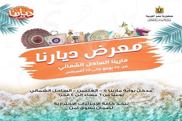 افتتاح معرض «ديارنا» للحرف اليدوية والتراثية في الساحل الشمالي الأحد المقبل