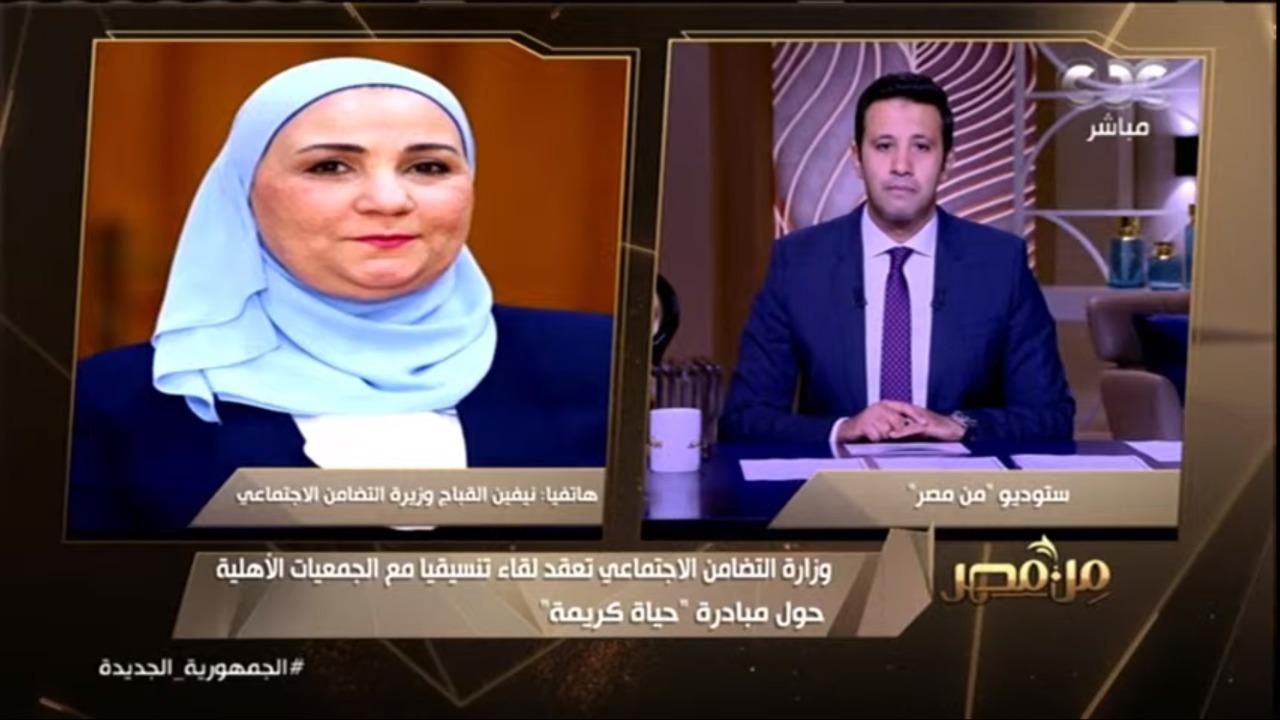 وزيرة التضامن تكشف تفاصيل اجتماعها مع 30 جمعية مجتمع مدني