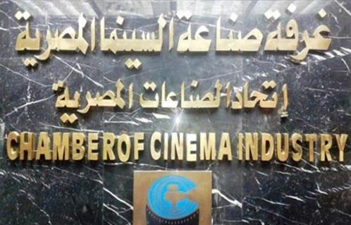 غرفة صناعة السينما بشأن أزمة رسم التصوير: نرفض التهميش والتجاهل