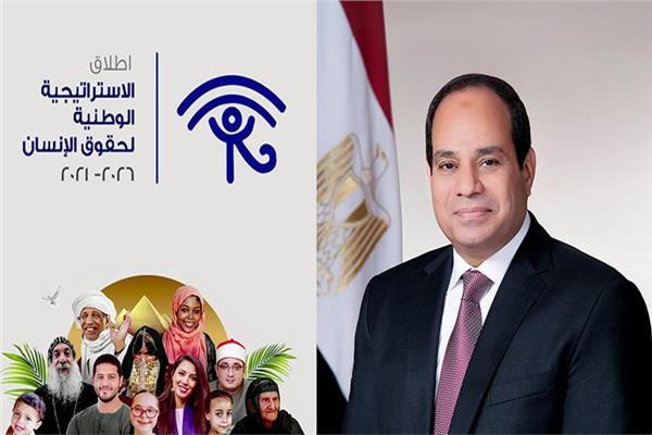 الرئيس السيسي: الاستراتيجية الوطنية لحقوق الإنسان خطوة جديدة نحو الجمهورية الجديدة