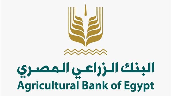 البنك الزراعي المصري يعلن عن تيسيرات جديدة للمستفيدين من قرض «باب رزق»
