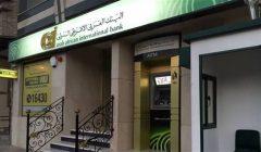 العربي الإفريقي الدولي: قرضك بدون مصاريف إدارية وأول قسط بعد 3 أشهر