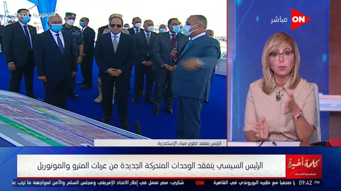 فيديو| لميس الحديدي عن شبكة الطرق: بقيت بروح من أكتوبر لمصر الجديدة في نص ساعة