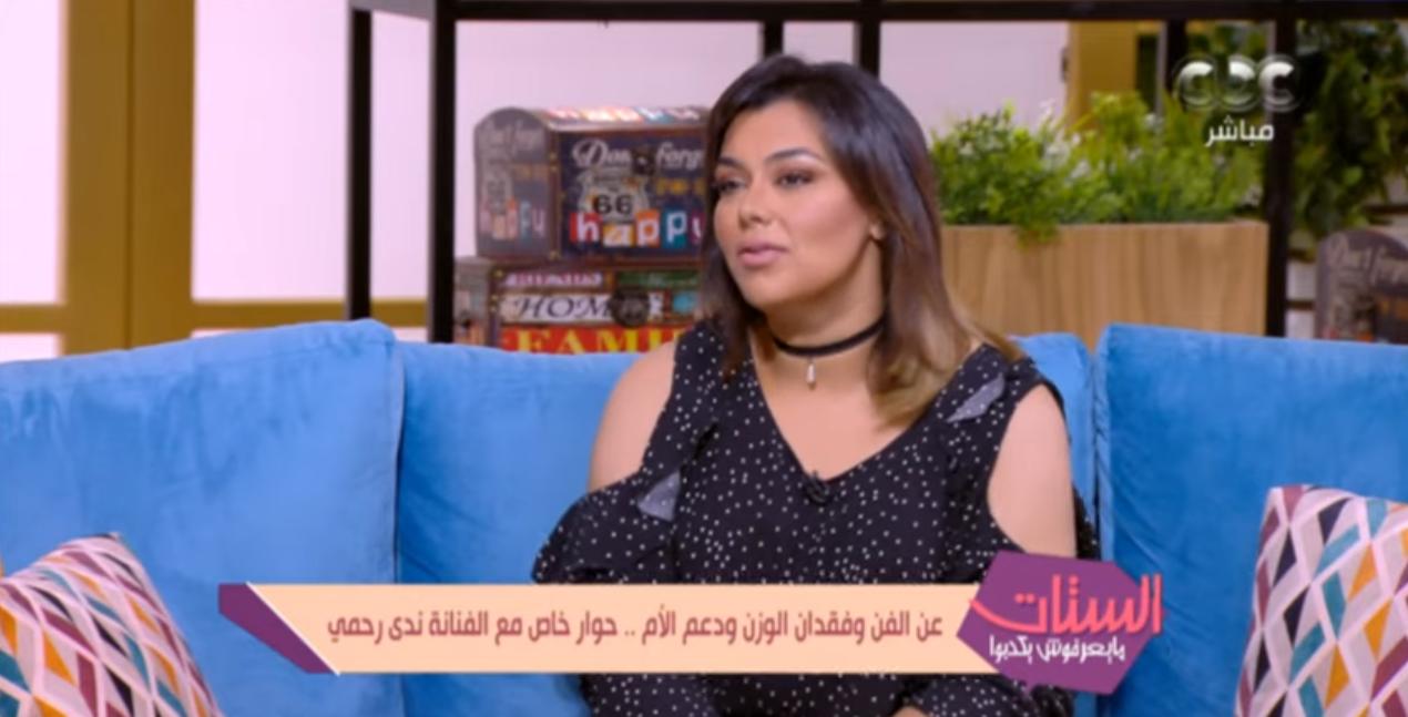 فيديو| ندى رحمي تكشف عن سبب انفصالها قبل خسارة وزنها