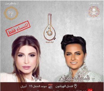 """15 أبريل .. يارا فى حفل """"للنساء فقط"""" بالسعودية"""