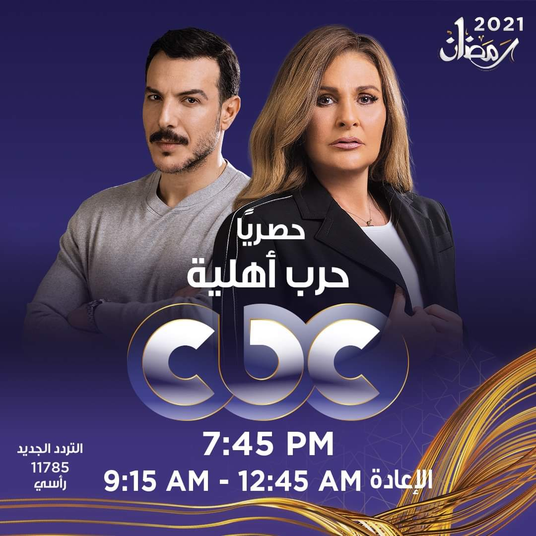 مسلسلات قناة cbc-2