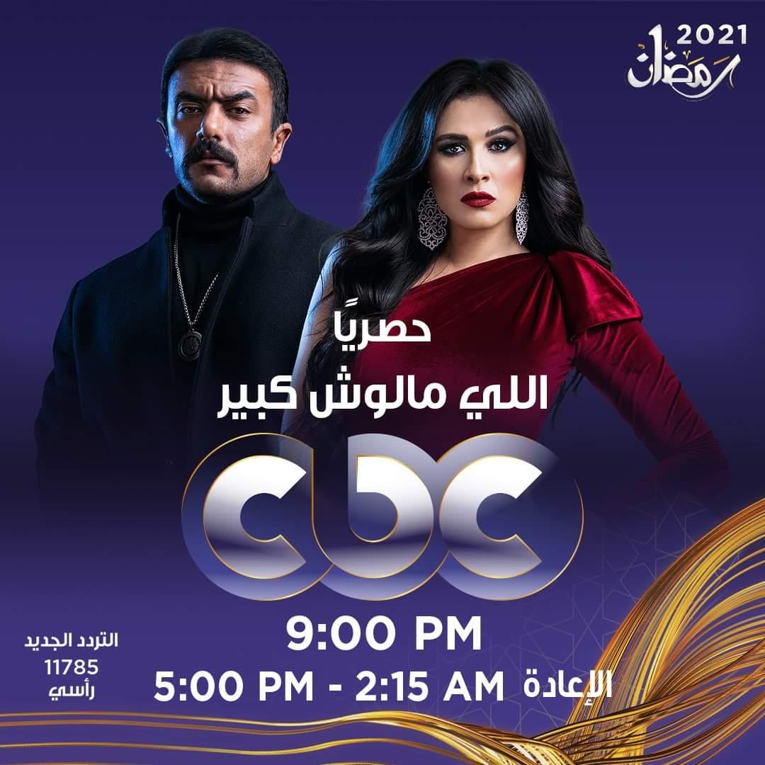 مسلسلات قناة cbc-3