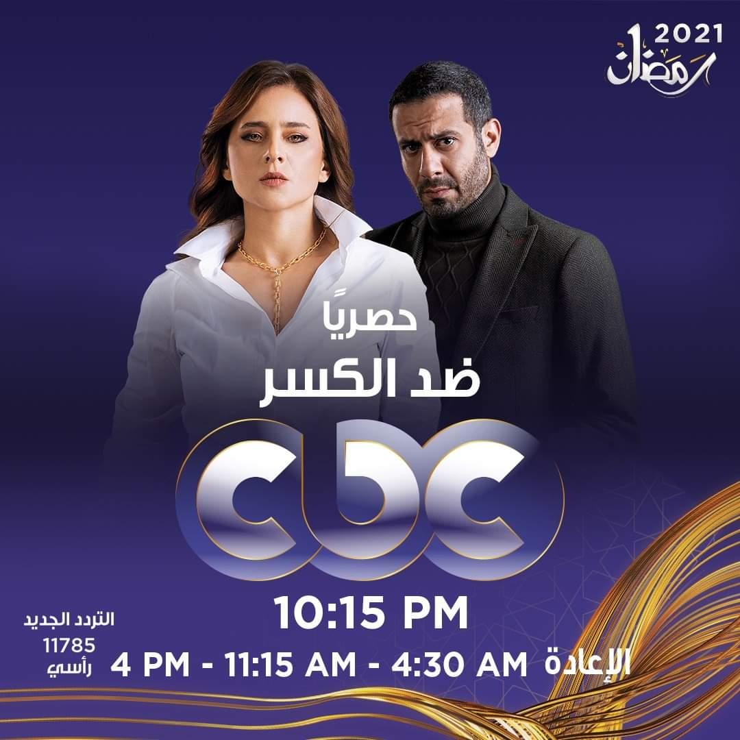مسلسلات قناة cbc-4