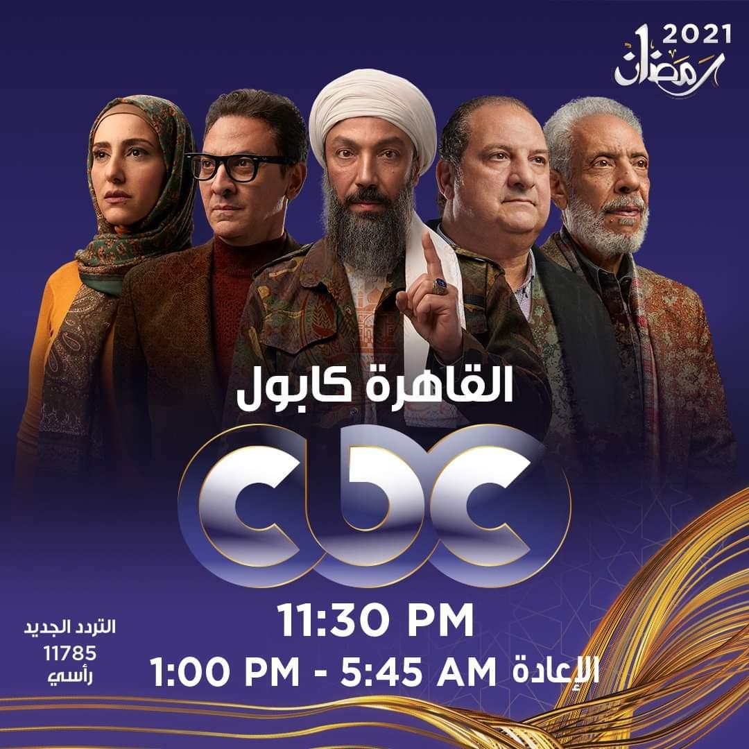 مسلسلات قناة cbc-5