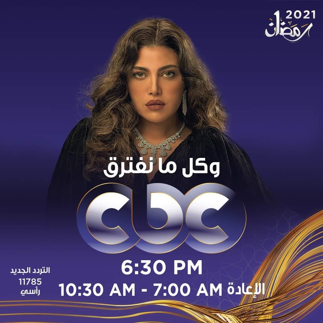 مسلسلات قناة cbc